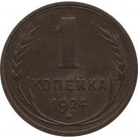 1 копейка 1924, №3