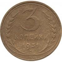 """3 копейки 1931, перепутка, вместо букв """"СССР"""" - черта, штемпель 1.2 от 20 копеек от 1931 года"""
