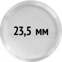 Круглые капсулы диаметром для монеты 23,5 mm, упаковка 10 шт.