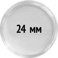 Круглые капсулы диаметром для монеты 24 mm, упаковка 10 шт.