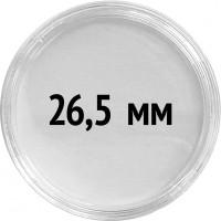 Круглые капсулы диаметром для монеты 26,5 mm, упаковка 10 шт.
