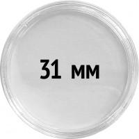 Круглые капсулы диаметром для монеты 31 mm, упаковка 10 шт.