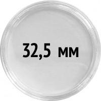 Круглые капсулы диаметром для монеты 32,5 mm, упаковка 10 шт.