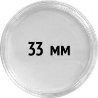 Круглые капсулы диаметром для монеты 33 mm, упаковка 10 шт.