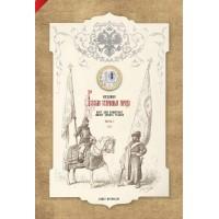 Капсульный альбом «Древние города России». Часть 1