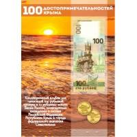 Альбом для монет «100 достопримечательностей Крыма»