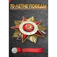 Альбом для 5-рублевых монет, посвященный 70-летию Победы в Великой Отечественной войне 1941–1945 гг.