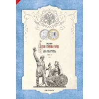 Капсульный альбом «Древние города России». Часть 2