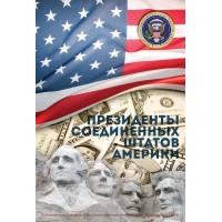 Капсульный альбом для однодолларовых монет серии «Президенты США»
