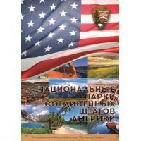 Капсульный альбом для монет серии «Парки США»