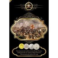 Альбом для монет, посвященных 200-летию победы России в Отечественной войне 1812 года. Версия 2.0