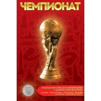 Капсульный альбом для монет серии «Чемпионат по футболу»