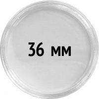 Круглые капсулы диаметром для монеты 36 mm, упаковка 10 шт.