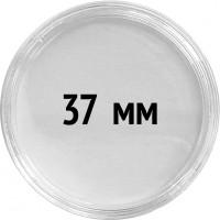 Круглые капсулы диаметром для монеты 37 mm, упаковка 10 шт.