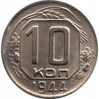 10 копеек 1944 UNC