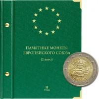 Альбом для памятных монет стран Европейского союза номиналом 2 евро. Том 2