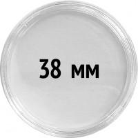 Круглые капсулы диаметром для монеты 38 mm, упаковка 10 шт.