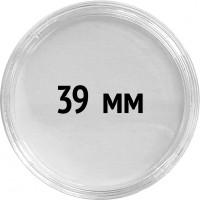 Круглые капсулы диаметром для монеты 39 mm, упаковка 10 шт.