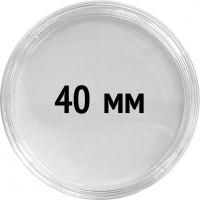 Круглые капсулы диаметром для монеты 40 mm, упаковка 10 шт.