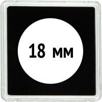 Квадратная капсула QUADRUM 50х50, диаметр для монеты 18 mm
