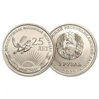 Приднестровье 1 рубль 2015 год. 25 лет независимости Приднестровья