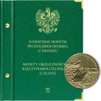 Альбом для памятных монет Республики Польша номиналом 2 злотых. Том 3