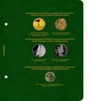 Дополнительный лист для альбома «Памятные монеты Прибалтики». Серия Standard