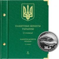 Альбом для памятных монет Украины номиналом 2 гривны. Том 2