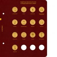 Лист № 3 для альбома «Серия памятных монет России Города воинской славы»