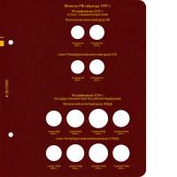 Лист № 6 для альбома «Монеты РСФСР, СССР, РФ регулярного выпуска с 1921 года по образцам (типам)». Том 2