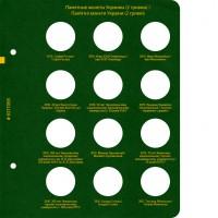 Лист № 5 для альбома «Памятные монеты Украины (2 гривны)» Том 3