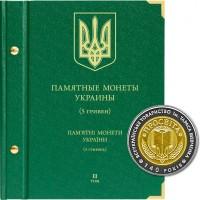 Альбом для памятных монет Украины номиналом 5 гривен.  Том 2