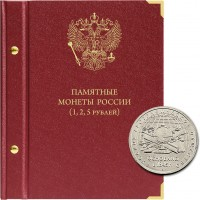 Альбом для серии памятных монет РФ номиналами 1, 2, 5 рублей с 1999 года
