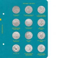 Лист №3 в альбом для памятных монеты Республики Казахстан из недрагоценных металлов. Том 2
