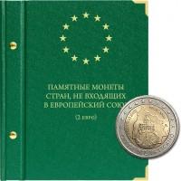 Альбом для памятных монет номиналом 2 евро, государств не входящих в Европейский союз