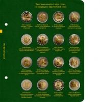 Дополнительный лист № 4 «Памятные монеты 2 евро, стран не входящих в Европейский союз»