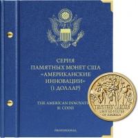 Альбом для памятных монет США номиналом 1 доллар, серия «Американские инновации», версия Professional