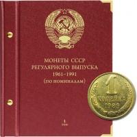 Альбом для монет СССР регулярного выпуска с 1961 по 1991 год. Группировка «по номиналам». Том 1