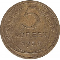 5 копек 1935 новый тип