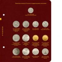 Лист № 4 для альбома «Памятные монеты России из недрагоценных металлов» (обновлённый лист № 2)