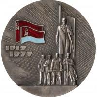 Настольная медаль 60 лет провозглашения Советской власти на Украине 1917 - 1977 год