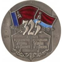Настольная медаль 325 лет воссоединения Украины с Россией. 1654-1979 г.
