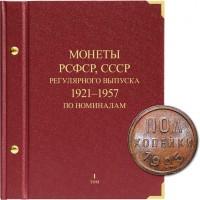 Альбом для монет РСФСР, СССР регулярного выпуска с 1921 по 1957 год. Серия «по номиналам». Том 1