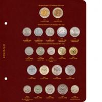 Лист для редких монет регулярного выпуска 1991–2008 гг. Формат «Коллекционер»