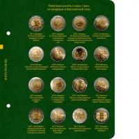 Дополнительный лист № 3 «Памятные монеты 2 евро, стран не входящих в Европейский союз»