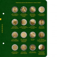 Лист № 3 для альбома «Памятные монеты Европейского Союза (2 евро)». Том 3