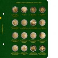 Лист № 4 для альбома «Памятные монеты Европейского Союза (2 евро)». Том 3