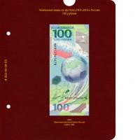 Лист для банкноты «Чемпионат мира по футболу FIFA 2018 в России». Серия АВ