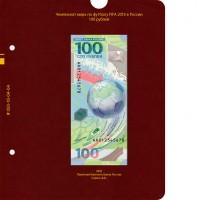 Лист для банкноты «Чемпионат мира по футболу FIFA 2018 в России». Серия АА