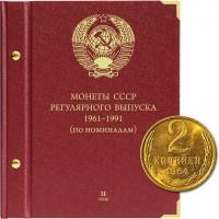 Альбом для монет СССР регулярного выпуска с 1961 по 1991 год. Группировка «по номиналам». Том 2